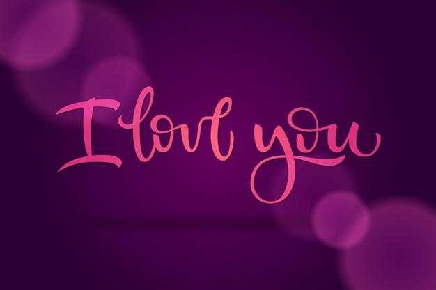 フレーズグリーティングカード、愛の告白、招待状、バナーの暗い紫色の背景にあなたを愛してください。書道のイラスト。