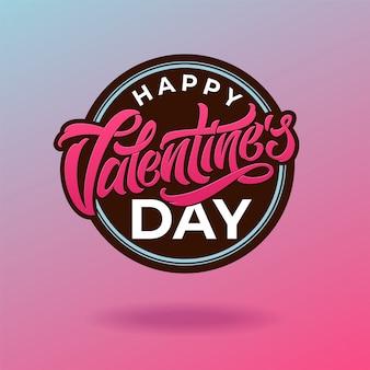 フォント構成を持つヴィンテージラベル。幸せなバレンタインデーのタイポグラフィ。グリーティングカードと挨拶のイラスト。現代書道。 。
