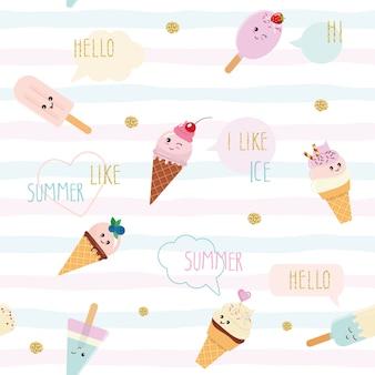 面白いアイスクリームシームレスパターンの背景。
