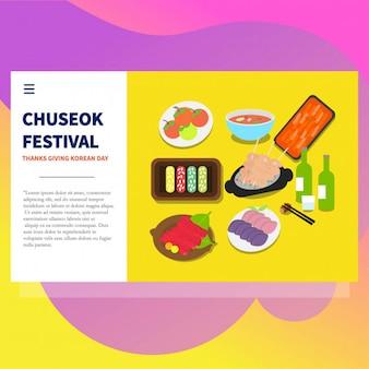 ウェブデザイン食品チュソクフェスティバル