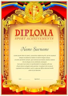 Спортивный дипломный шаблон.