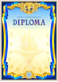 Спортивный дипломный шаблон