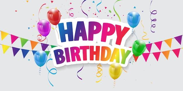 お誕生日おめでとう風船お祝いの背景