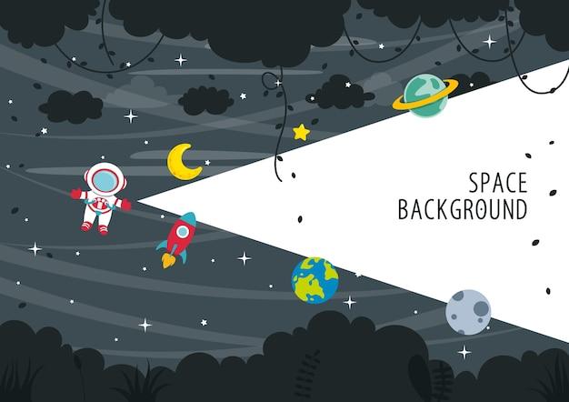 スペースの背景のベクトル図