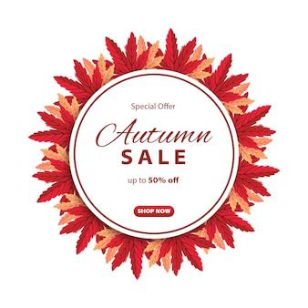Осенняя распродажа