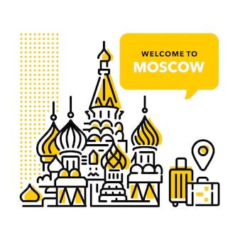 モスクワへようこそ