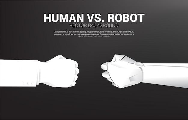 ロボットと人間の手で拳をぶつける準備ができています。テクノロジーと機械学習の混乱の概念。