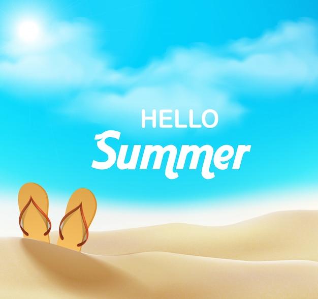 こんにちは夏。夏の休日の背景