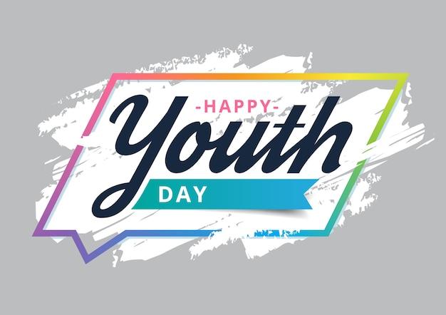 抽象的な背景を持つ幸せな若者の日のバナーキャンペーン