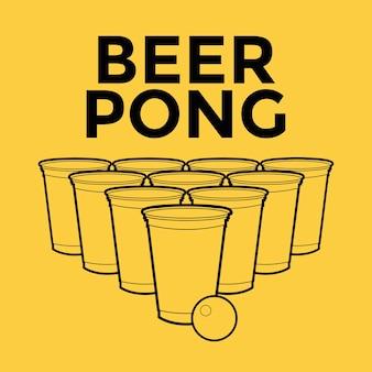 ビールポン飲むゲーム