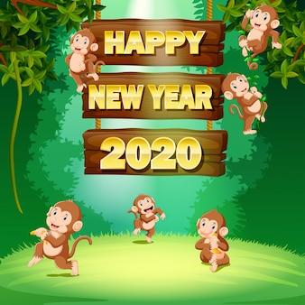 猿と幸せな新年の森の背景