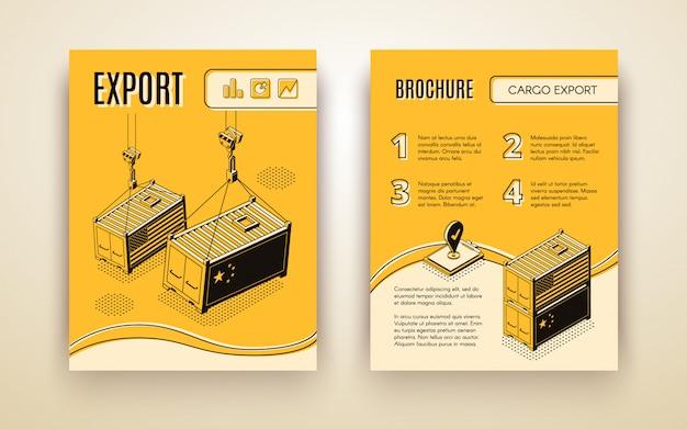 Буклет международной торговой компании