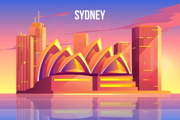 シドニーの街のスカイライン、オーストラリアの世界的に有名なシンボル