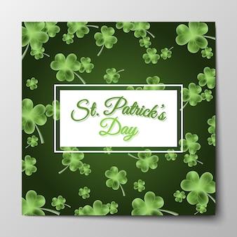 聖パトリックの日グリーティングカード