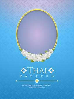 フレームと美しいジャスミンの花の背景。モダンラインタイの伝統的なデザイン