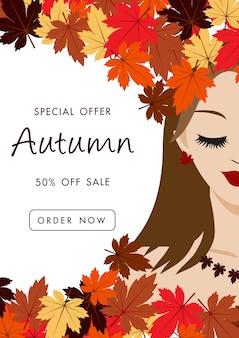 秋の販売の背景