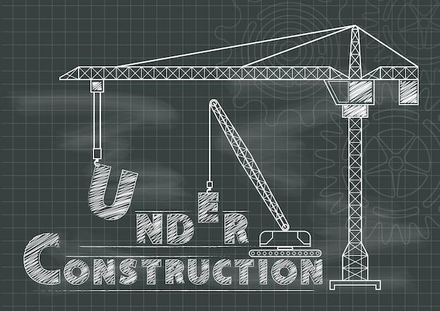 建設中のクレーンの歯車と歯車の黒板の設計
