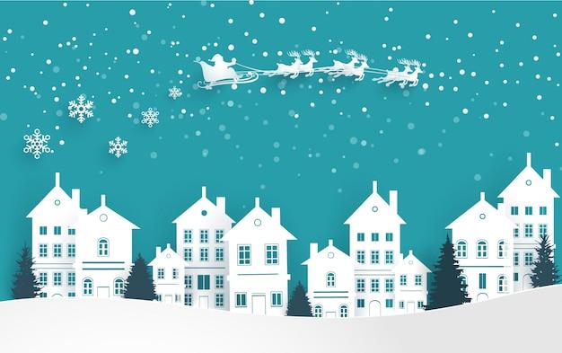 クリスマスの冬の風景。家とサンタクロースがあります。ペーパーアートデザイン