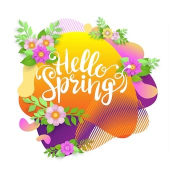 美しい抽象的なカラフルな花と春のセールの背景。