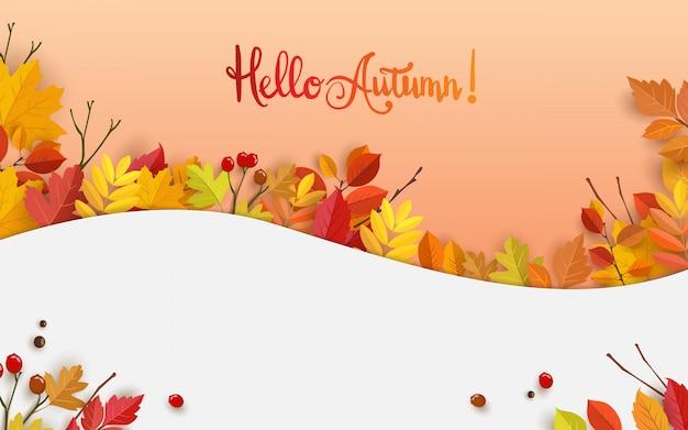 美しい葉の秋。