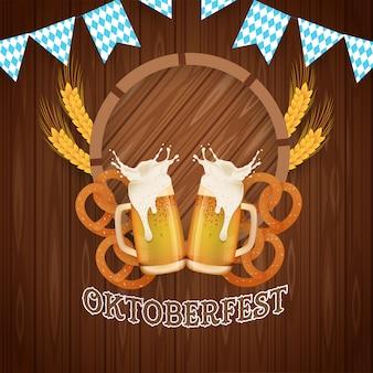 Пивная вечеринка октоберфест. иллюстрация с элементами октоберфест