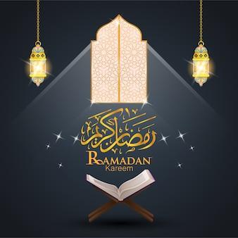 美しいラマダンカリーム。イスラムのデザインの背景