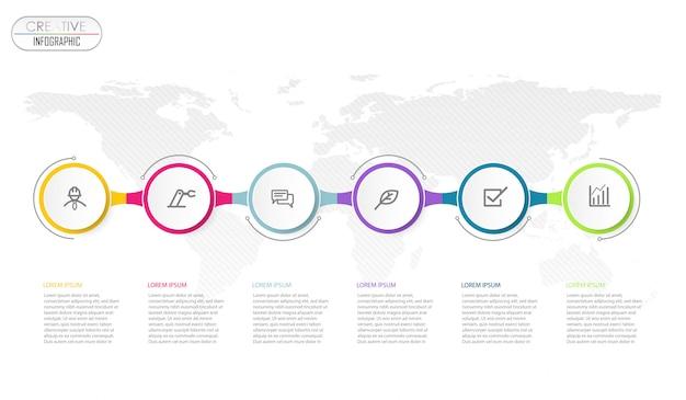 ステッププロセスを持つインフォグラフィックダイアグラムデザイン