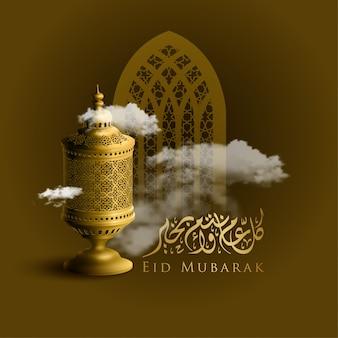 イードムバラク(祝福された祭)イスラムバナーデザイン
