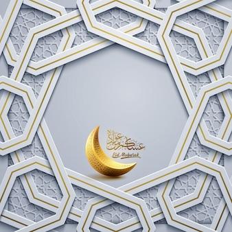 Ид мубарак исламское приветствие фон с золотым символом полумесяца и геометрическим рисунком марокко