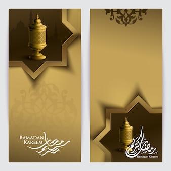 ラマダンカリームバナー背景アラビア語書道とランタンのイラスト