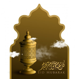 アラビア語のランタンイラストイードムバラクイスラムグリーティングカードテンプレート