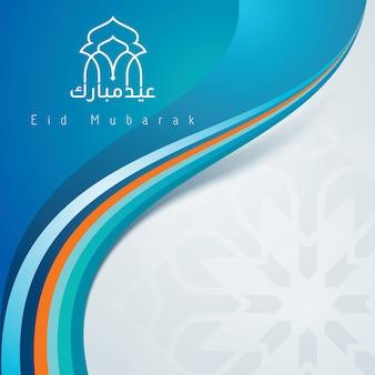イードムバラクカラフルなモスクドーム