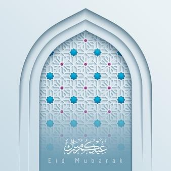 Арабский шаблон для приветствия исламского праздника