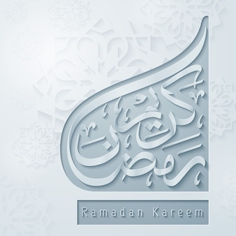 幾何学的な背景のモスクのドームを持つアラビア書道ラマダンカリーム