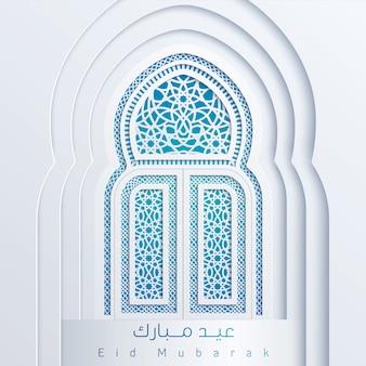 イードムバラクモスクアラビア背景ドア