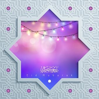 アラビア語のパターンとイードムバラクのための白熱電球ランプとイスラムの背景