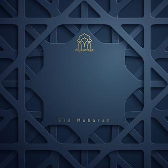 イードムバラクグリーティングカードイスラムデザインテンプレート