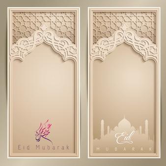 イスラム祭りのお祝いのためのイードムバラクグリーティングカード