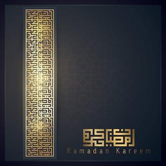 イスラムの聖なる月祭り挨拶背景デザインラマダンカリーム
