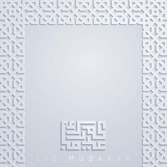 イスラムベクトルデザインイードムバラクグリーティングカード