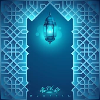 イードムバラクグリーティングカードイスラムデザイン