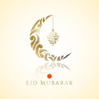 Ид мубарак арабская типография и исламский полумесяц