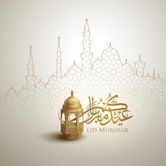 Ид мубарак арабская каллиграфия приветствие дизайн