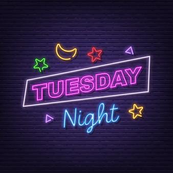 火曜日の夜のネオン看板