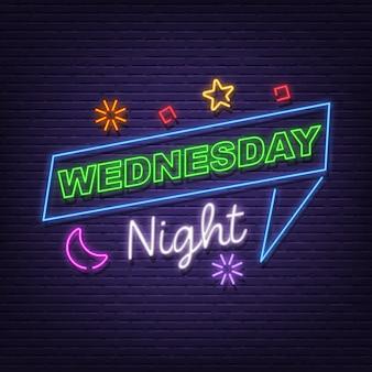 水曜日の夜のネオン看板