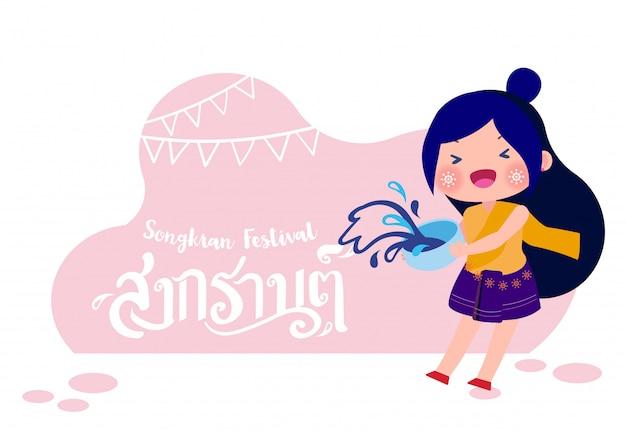 Тайский праздник сонгкран