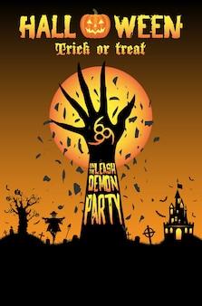 ハロウィンは悪魔の党を解き放つ