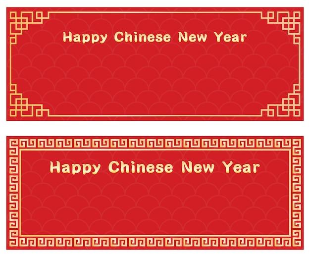 幸せな中国の新年カード