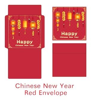 赤い中国の幸せな新年のエンベロープベクトル