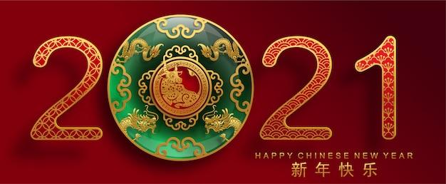 牛の中国の旧正月